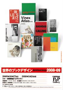 世界のブックデザイン2008-09.jpg