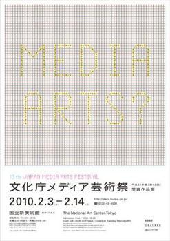 文化庁メディア芸術祭受賞作品展.jpg